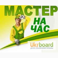 ДОМАШНИЙ МАСТЕР Сантехник, электрик, плотник, монтажник