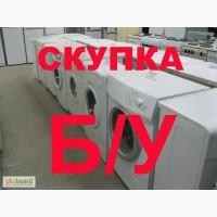 Куплю нерабочую стиральную машину б/у в Киеве