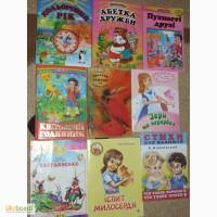 Продам б/у цікаві дитячі книги для дошкільного та молодшого шкільного віку