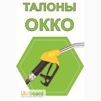 Талоны на Бензин ОККО, со скидкой до - 3, 50 грн
