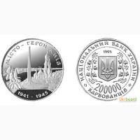 Монета 200000 карбованцев 1995 Украина - Город-герой Киев