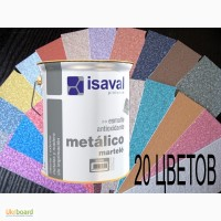 Эмаль Молотковая противокоррозионная ISAVAL Мартеле (Испания) 0.75 л - 20 цветов