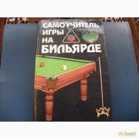 Самоучитель игры на бильярде