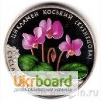 Монеты Украины. Цикламен коський
