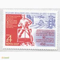 Почтовые марки СССР 1970.3 марки Решения июльского Пленума ЦК КПСС по сельскому хозяйству