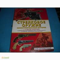 Стрелковое оружие-иллюстрированная история