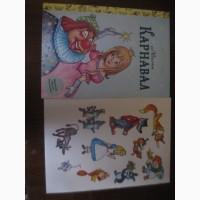 Продам дитячу книгу Лічилка Карнавал