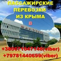 Ищу попутчиков для поездок в Крым из Мариуполя и обратно
