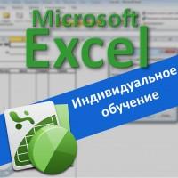 Курсы Microsoft Excel на Соломенке, Киев. Индивидуальное обучение