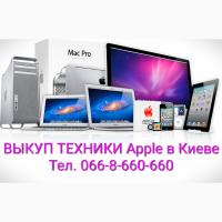 Скупка любой техники Apple в Киеве