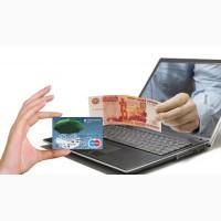 Кредит на карту онлайн без выходных. Микрозайм. Вся Украина