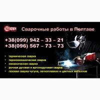 Сварочные работы в Полтаве и области