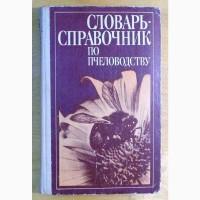 А. И. Черкасовой. «Словарь - Справочник по пчеловодству»