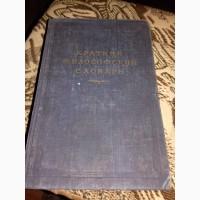 Краткий Филосовский словарь 1954 года