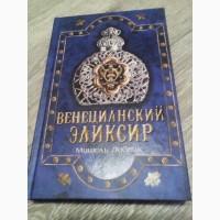 Книги женские романы