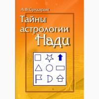 Тайны Астрологии Нади». А.В. Сундарам