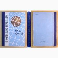Книги «О футболе», 1957 г, 1962 г