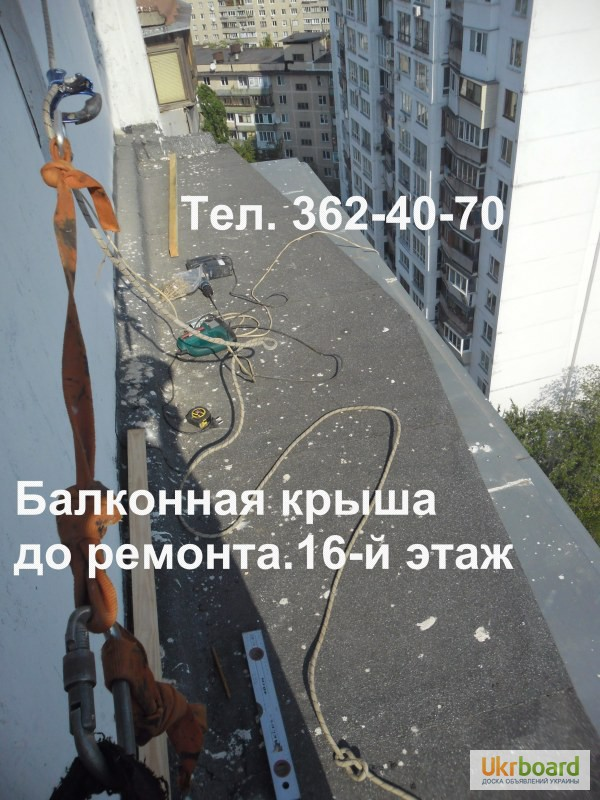 Крыша балкона последнего этажа. кровля над бетонным козырько.
