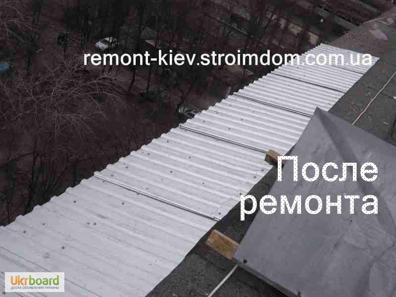Ремонт даху балкона останнього поверху . робота , матеріал ,.