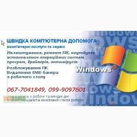 Компютерна допомога, Івано-Франківськ встановлення Віндовс