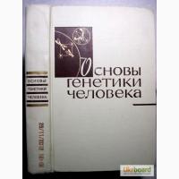Штерн Основы генетики человека 1965г, 1-е изд! Ардашникова С.Н. и Эфроимсона