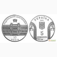Монета 5 гривен 2001 Украина - 10-летие Национального банка Украины