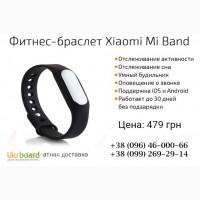 Купить Xiaomi Mi Band Фитнес Браслет! Хит Продаж