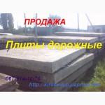 Стройматериалы:плиты заборные, дорожные, трубы железобетонные, ж/б, асбестовые, стальные