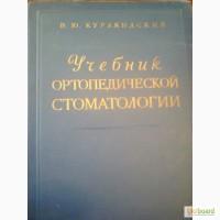 Учебник ортопедической стоматологии / Курляндский В. Ю