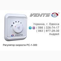 Электронный регулятор скорости вентилятора Вентс РС-1-300