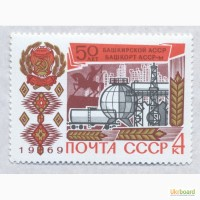 Почтовые марки СССР 1969. 50 летие Башкирской Автономной ССР(образована 23.3.1919)