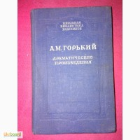 Книга А.М. Горький Драматические произведения 1950 года