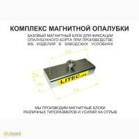 Магниты и магнитная опалубка для ЖБИ