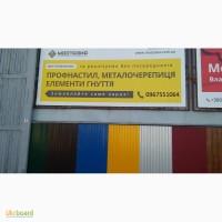 Профнастил дешёвый. Бюджетный профлист. Производитель в Киеве. Недорого. Цена 65грн