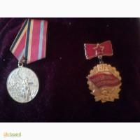 Промам медали