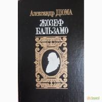Александр Дюма. Жозеф Бальзамо (комплект из 2 книг)