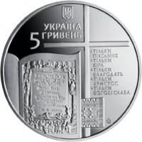 Монета 500-річчя Реформації