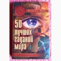 50 лучших гаданий мира. Л.Остапенко, Н.Штеренберг