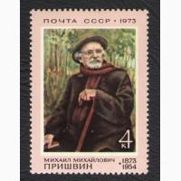 Продам марки СССР 1973 год 100 летие со дня рождения М.М. Пришвина