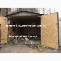 Заезд в гараж из бетона. Киев