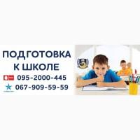 Раннее развитие и Подготовка к школе Школа Раннего Развития ИСП