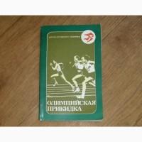 Анатолий Носов. Олимпийская прикидка