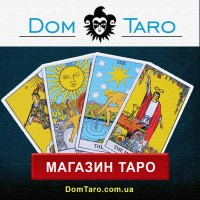 Купить таро в магазине DomTaro