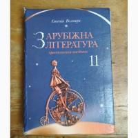 Зарубіжна література хрестоматія-посібник 11 клас