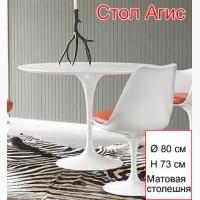 Белый Стол Оливия стол Агис диаметр 80см