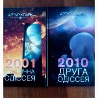 2001: Космічна одіссея ( Ціна за дві -120 грн.) Артур Кларк