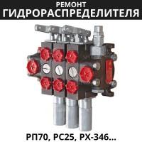 Ремонт гидрораспределителя РП70, РС25, РХ-346 | МТЗ, Автокраны, ТО-30, КО, МС-91, МКЗ
