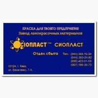 Грунтовка ЭП-0199 ГОСТ, ТУ. ГРУНТОВКА ЭП0199 грунтовка ЭП-0199