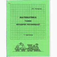 Методичні рекомендації Математика Петерсон Росток Пушкарьова