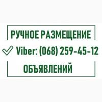 ПРЕДЛАГАЕМ Ручное размещение объявлений КИЕВ